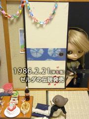 1986.2.21(半年後) ゼルダの伝説発売