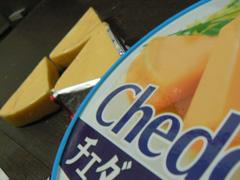 クラフトチェダーチーズ(おいしいよ)