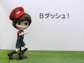 まりの「Bダッシュ!」