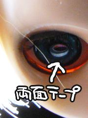 瞳の中に両面テープ