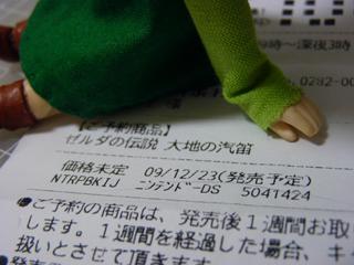 予約票(みなまで言うな)