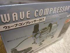 WAVEコンプレッサー(1万5000円)
