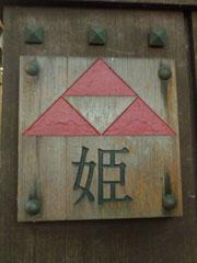 三つ鱗紋+姫