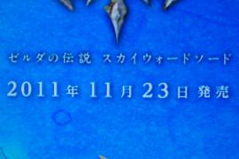 11月23日発売