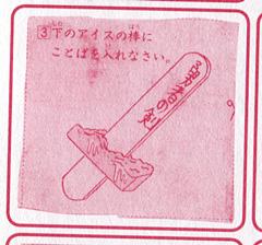 Q.下のアイスの棒にことばを入れなさい。A.勇者の剣