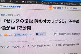 時オカ3D予告編、Wiiで公開中
