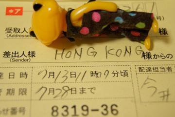 差出人様 HONG KONG様