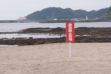 遊泳禁止区域(背後は岩)