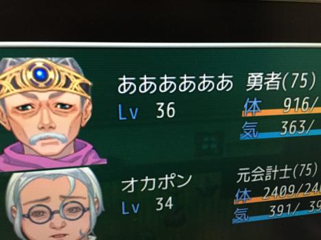勇者(75)