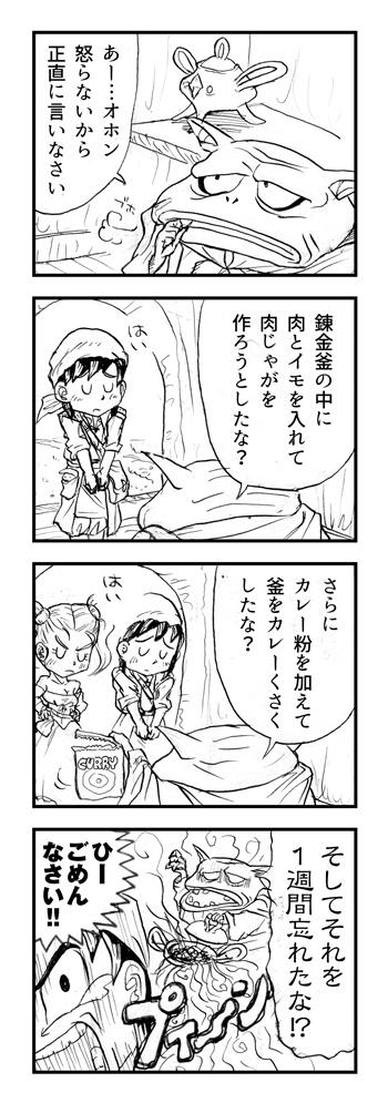 物騒錬金〜ぶっそうれんきん〜