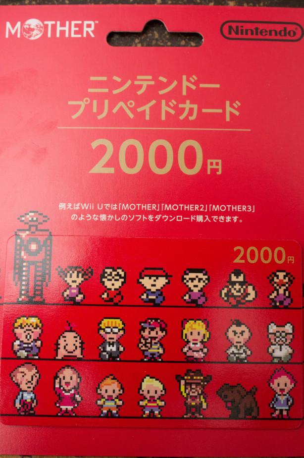 普通に2000円として使います